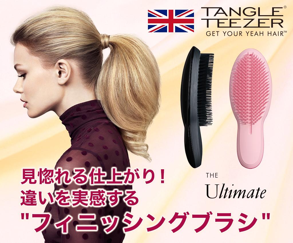 日本熱賣TANGLE TEEZER英國專利美髮梳子護髮梳5734571通販屋