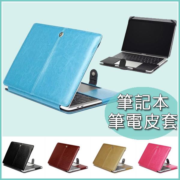 MAC Air13 Retina 13 Pro光碟機13 A1708 A1706平板皮套皮套保護套筆記本皮套