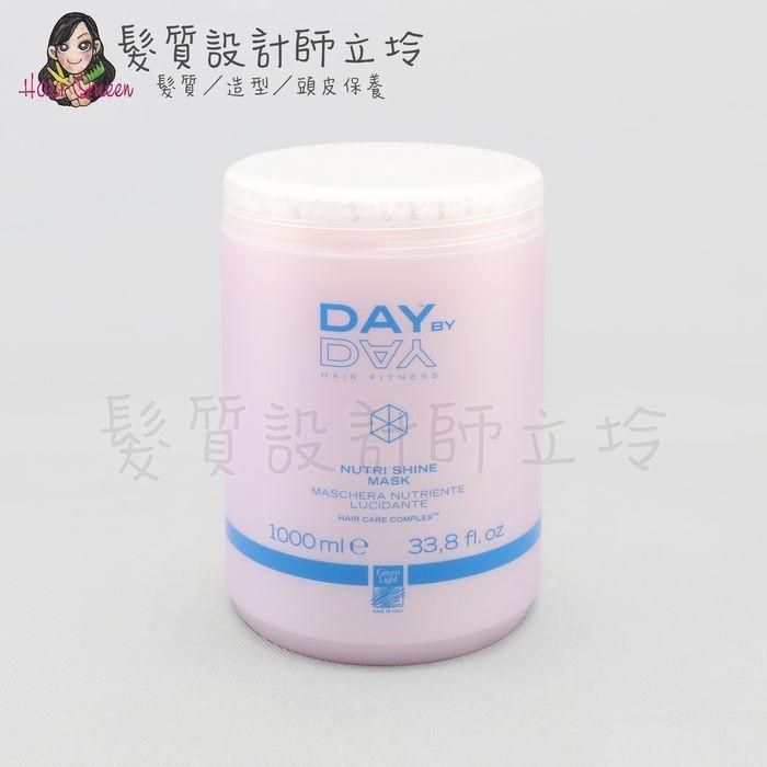 立坽『深層護髮』瑟佛絲公司貨 Green Light綠光 DAY BY DAY滋養髮膜1000ml HH06 HH04