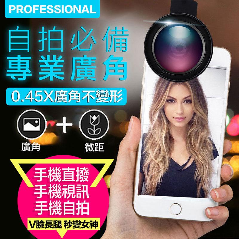 【A-HUNG】二合一 0.45X 超廣角鏡頭 12.5X 微距鏡頭 外接鏡頭 手機鏡頭 自拍神器 廣角鏡 自拍鏡
