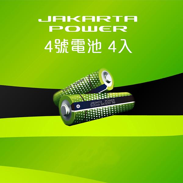 【coni shop】4號電池 一組4入 AAA電池 環保碳鋅電池 乾電池 鹼性電池 電池