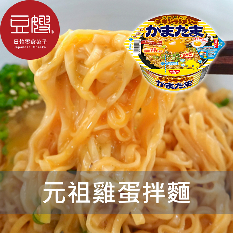 【豆嫂】日本泡麵 日清 元祖雞醬油蛋拌麵(110g)