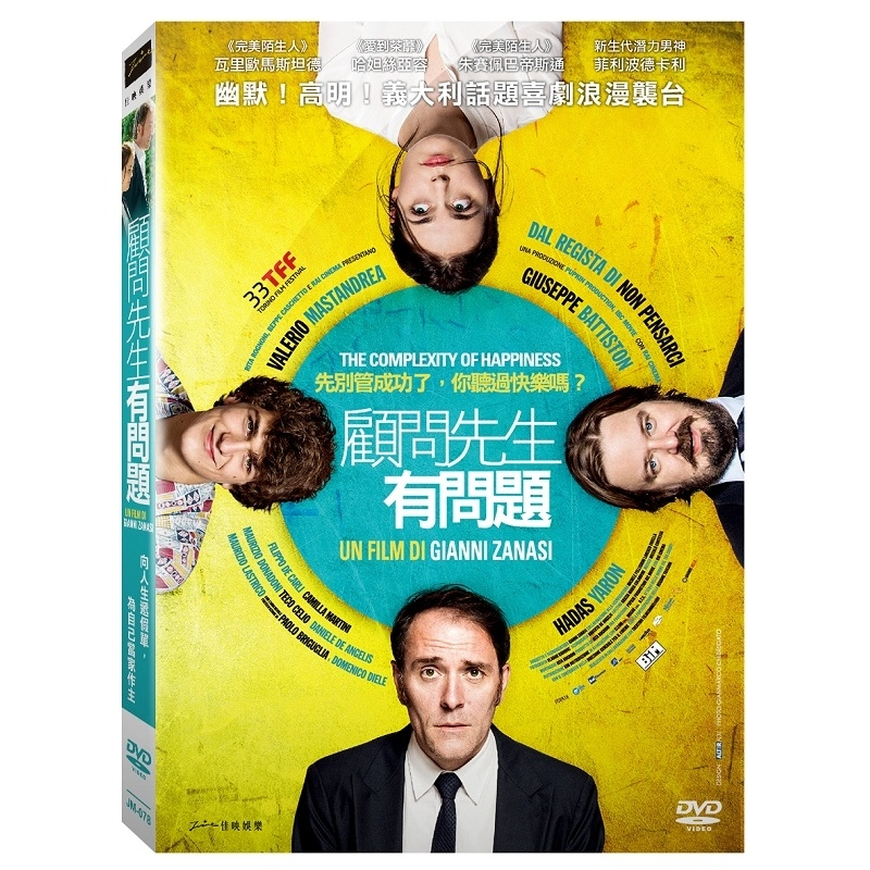 顧問先生有問題DVD The Complexity of Happiness購潮8