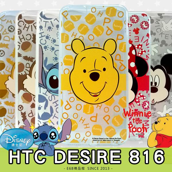 E68精品館正版迪士尼背景透明殼HTC DESIRE 816維尼米奇米妮史迪奇蒂蒂軟殼手機殼保護套D816W