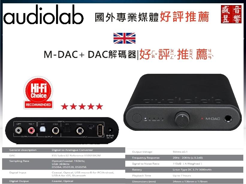 夏不為利【全面瘋殺附贈品】 Audiolab M-DAC mini USB DAC 耳擴 一體機 / 現貨供應中