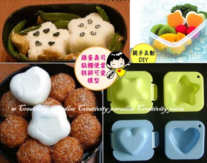 【水煮蛋變形器】2件組 便當飯糰壽司雞蛋壓花模具 愛心 五角星星
