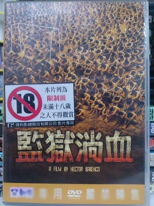 挖寶二手片-J01-089-正版DVD*電影【監獄淌血】羅德里哥山托洛*赫達巴比