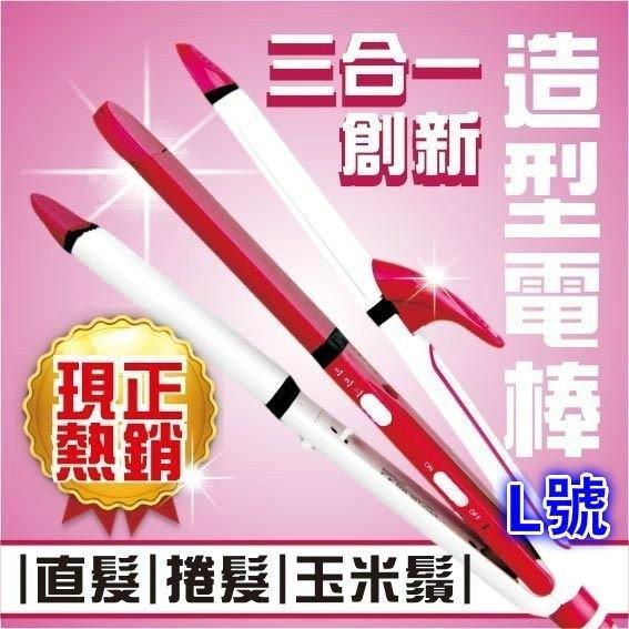 現貨免運美如夢JF-333新型三合一大款波動造型夾離子夾電棒捲玉米鬚三合一*HAIR魔髮師