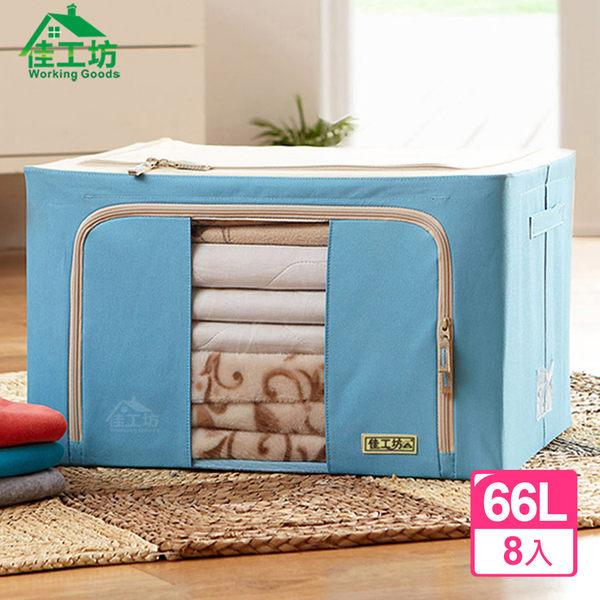 炫彩時尚摺疊66L收納箱8入送雙面收納衣2入魔法空間系列佳工坊