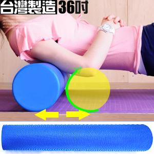 瑜珈柱台灣製造36吋瑜珈棒.美人棒.瑜伽滾輪滾筒.按摩滾輪棒.轉轉青春棒.瑜珈器材推薦