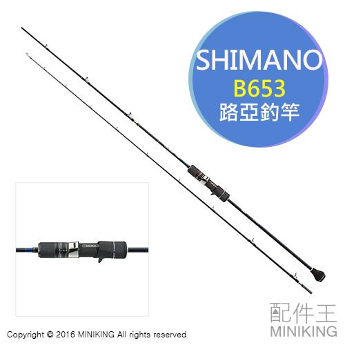 配件王日本代購SHIMANO OCEA JIGGER INFINITY B653路亞竿船釣竿海釣竿磯釣竿