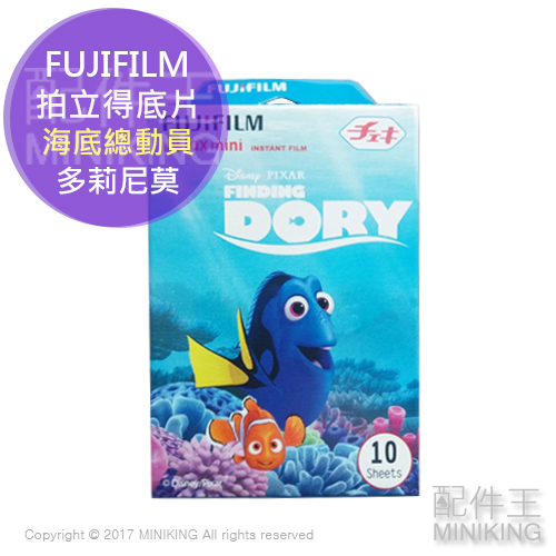 配件王富士FUJIFILM instax mini拍立得海底總動員底片多莉尼莫皮克斯迪士尼Dory