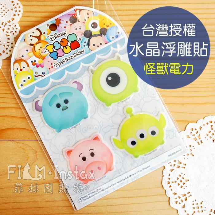 菲林因斯特《 怪獸電力 水晶浮雕貼 》台灣授權 Disney 迪士尼 Tusm 滋姆 裝飾貼紙