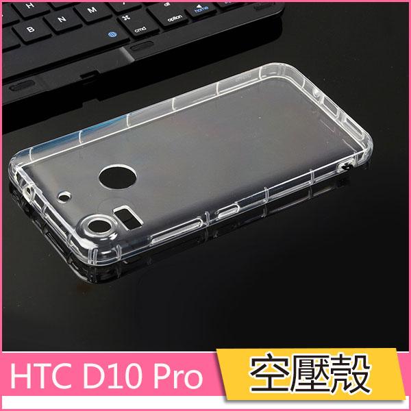 HTC Desire 10 Pro手機殼防摔殼D10w保護套空壓氣墊矽膠套透明殼柔軟軟殼全包麥麥3C