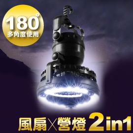ABS多角度風扇LED露營燈風扇露營燈小吊扇野營風扇燈PH011