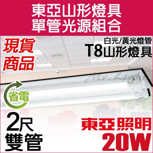 【有燈氏】 LED 山形 2尺 T8 20W 雙管吸頂燈具組 含東亞台製燈管光源2支【LTU00710W-2243】