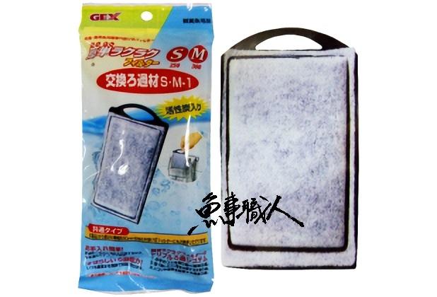 GEX 日本五味【新型靜音外掛 S、M型用碳板】(G-103-1) 魚事職人