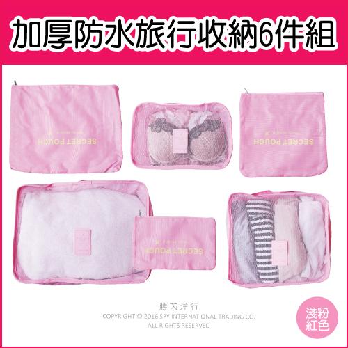 旅行收納袋加厚防水旅行收納6件組素面淺粉紅色