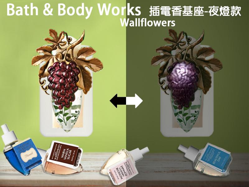 代購 Bath & Body Works Wallflowers 插電香基座-夜燈款 BBW美國原廠【彤彤小舖】