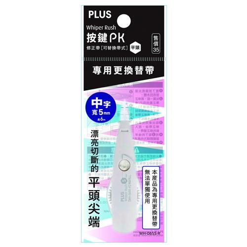 【PLUS】 WH-065S-R 修正帶內帶