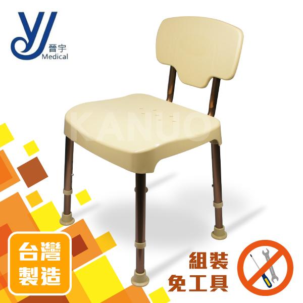 【晉宇】高強度鋁合金 有背洗澡椅 (台灣製 免工具組裝) A-0235G