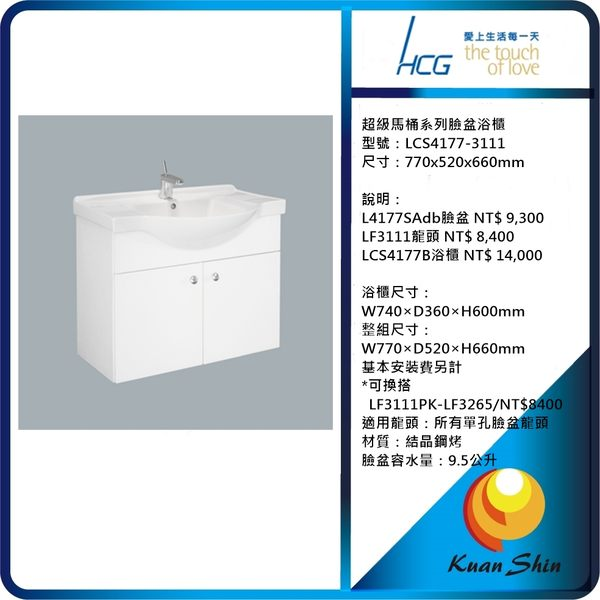 HCG和成臉盆浴櫃LCS4177-3111