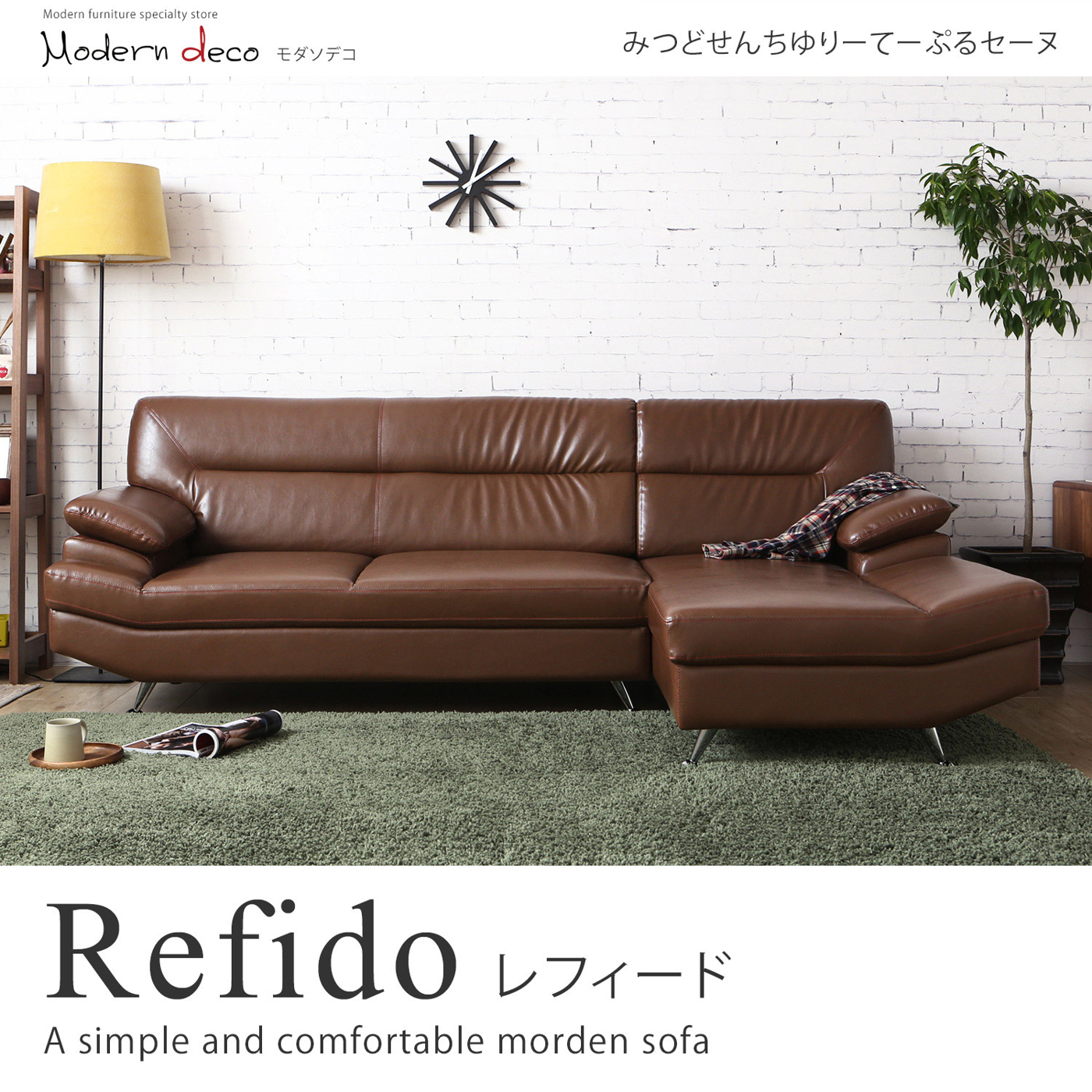 【日本品牌MODERN DECO】拉菲多美式左L型皮質沙發/H&D東稻家居