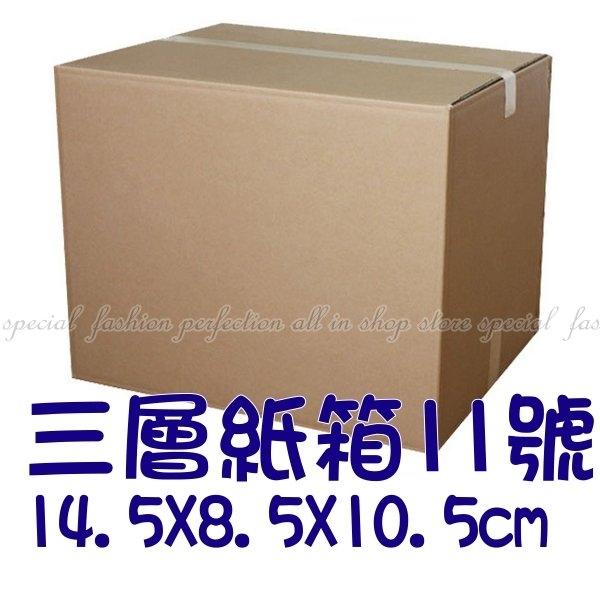 【GX130】三層紙箱KK 11號14.5X8.5X10.5超商紙箱 快遞箱 搬家紙箱 宅配箱 便利箱 瓦楞紙箱★EZGO商城★