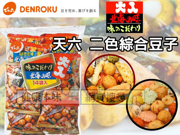 日本傳六天六北海之味綜合豆果子14 1袋JP30081014千御國際