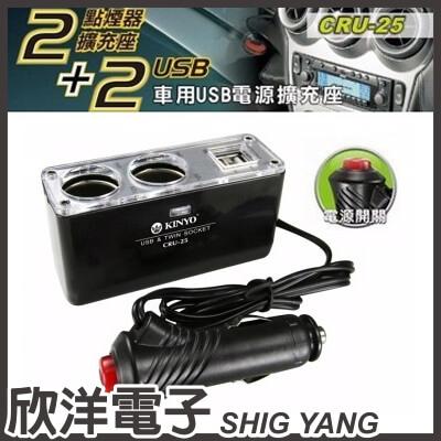 KINYO 車用USB電源點煙器擴充座 2點煙器擴充座 2USB孔 3.1A(CRU-25)