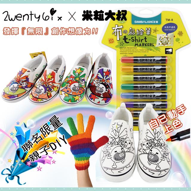 獨家限量米粒大叔魔法派對DIY彩繪帆布童鞋親子鞋附送一組雄獅8色安全無毒繪布筆