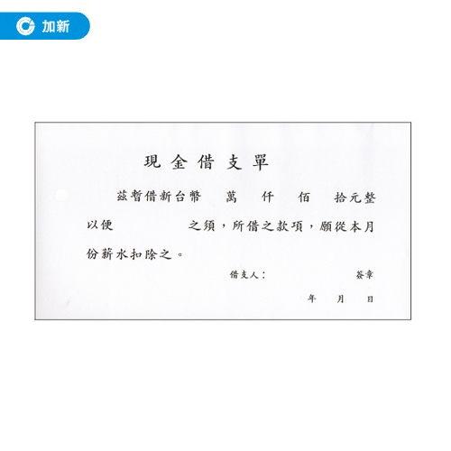 《加新》現金借支單 / 本 1107 (帳冊/手冊/筆記簿/資料卡/報表)