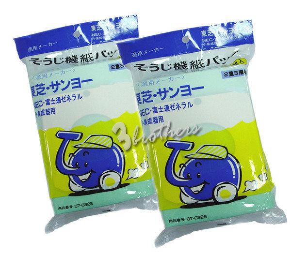 東芝/三洋/NEC/富士通 吸塵器紙袋 0326 *2 適用:VPF5E / VC-D400/VC-DP500/VC-SP550/VC-MP500 **免運費**