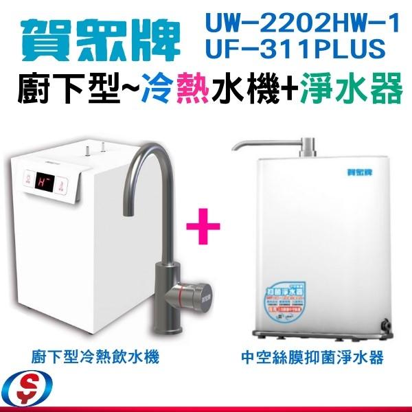 信源賀眾牌廚下型節能冷熱飲水機中空絲膜抑菌淨水器過濾UW-2202HW-1 UF-311PLUS含安裝
