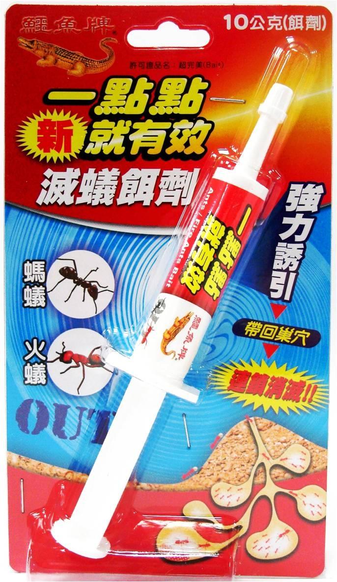 鱷魚超完美除螞蟻凝膠針劑10g