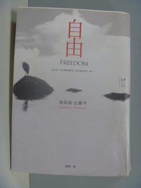 【書寶二手書T4/翻譯小說_IRX】自由_原價420_強納森.法蘭岑
