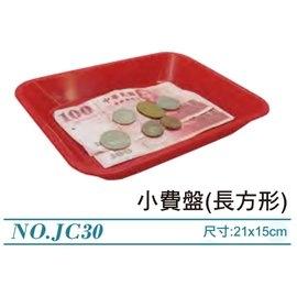 W.I.P   JC30   小費盤-長方形  /  個
