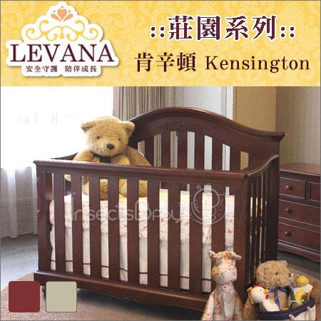 ✿蟲寶寶✿【LEVANA】5周年慶大優惠~美式嬰兒成長床 四合一 莊園系列 - 肯辛頓 單床 (售價已折)