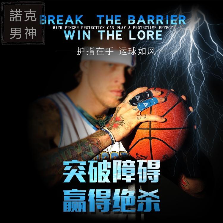 運動護指籃球護指護指套護手指排球指套繃帶加壓指關節護具籃球運動裝備諾克男神