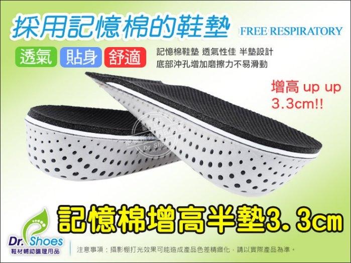 3.3CM高品質太空記憶棉增高半墊回彈貼合腳形柔軟記形服貼內增高鞋墊雪地靴LaoMeDea