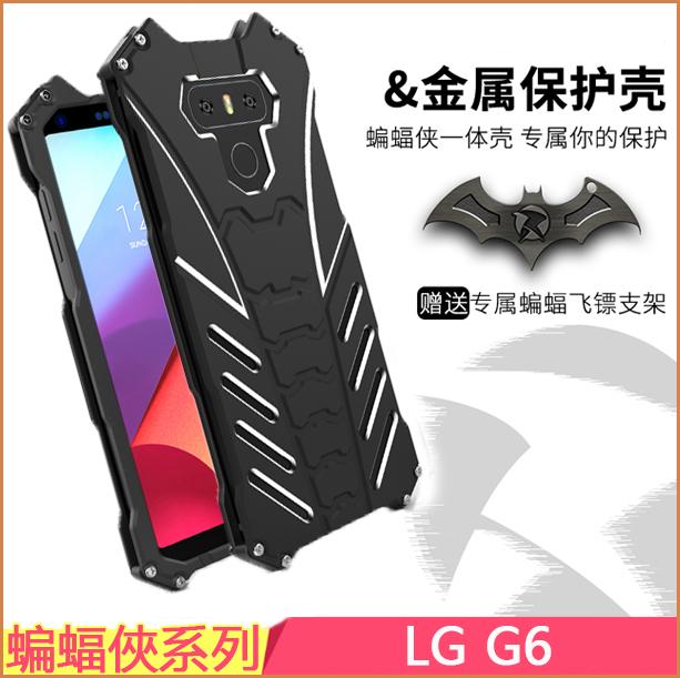 蝙蝠俠LG G6手機殼金屬邊框G6手機套航空鋁散熱5.7吋保護殼超強防護lg g6保護套