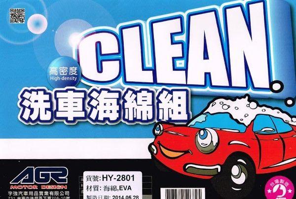 吉特汽車百貨台灣製AGR高密度洗車海綿組6件式EVA加硬設計輕鬆好洗車打蠟內裝搞定