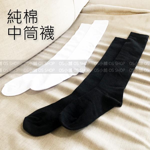 素色中筒襪 學生襪 黑/白 台灣製  (OS小舖)