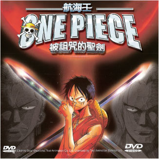 新動國際海賊王One Piece被詛咒的聖劍29元DVD動畫卡通便利包
