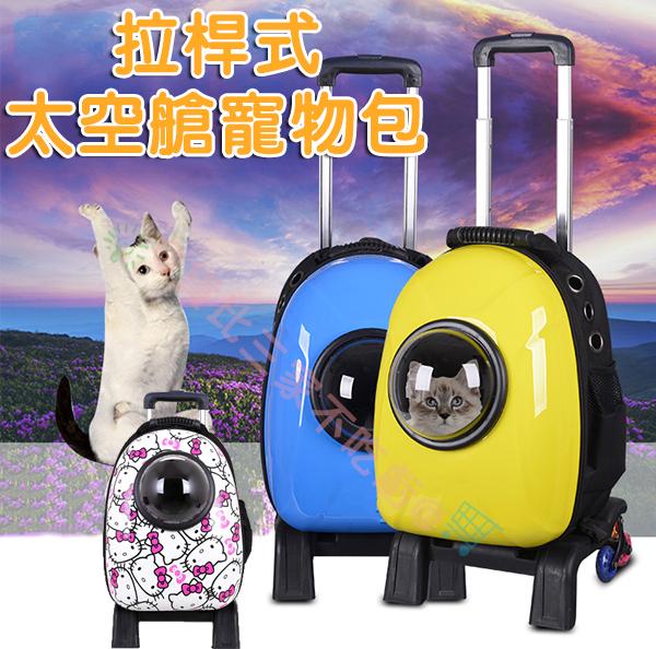 拉桿式太空艙寵物包太空艙貓咪寵物寵物太空包貓咪太空包外出貓砂貓籠喵星人貓奴