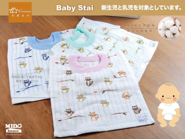 家貓語錄兒童用雙面純棉紗布套頭毛巾圍兜兜口水巾3色Midohouse