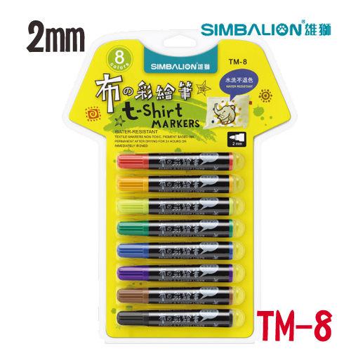西瓜籽雄獅TM-8布的彩繪筆8色2mm粗字