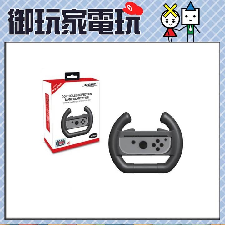 DOBE Nintendo Switch握把方向盤一組二入