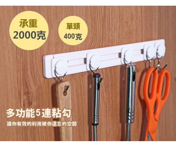 多功能可滑動活動式五掛鉤架 5掛鉤 廚房架 廚房收納架 浴室收納架【SV3053】Loxin