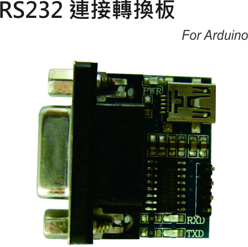 RS232連接轉換板 For Arduino